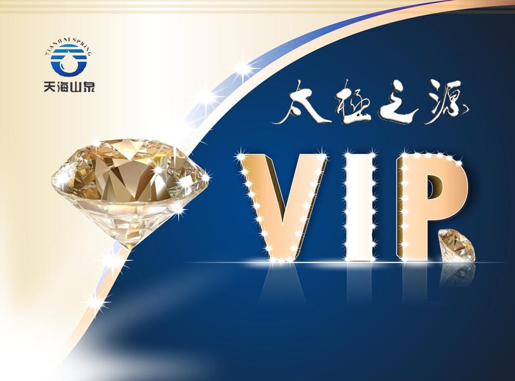 VIP副本.jpg